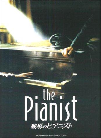 ピアノソロ 戦場のピアニスト (ピアノ・ソロ)