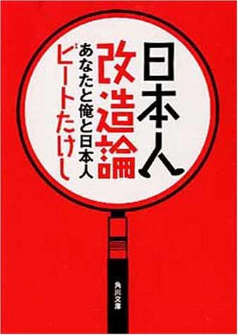 日本人改造論―あなたと俺と日本人 (角川文庫)の詳細を見る