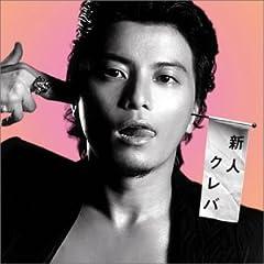 KREVA「ひとりじゃないのよ feat. SONOMI」のCDジャケット