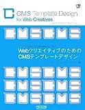 WebクリエイティブのためのCMSテンプレートデザイン (Web Designing BOOKS)