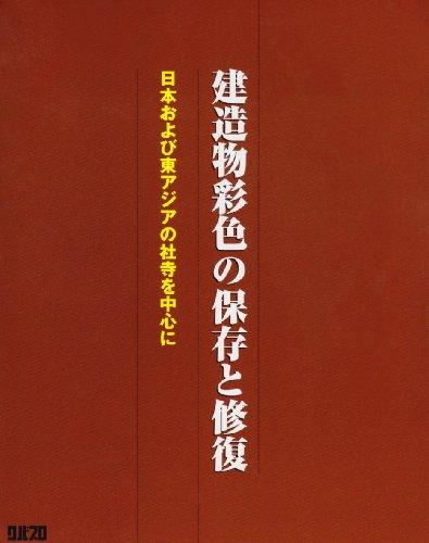 建造物彩色の保存と修復―日本および東アジアの社寺を中心に