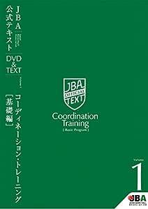 バスケットボール JBA公式テキスト Vol.1 コーディネーション・トレーニング【基礎編】