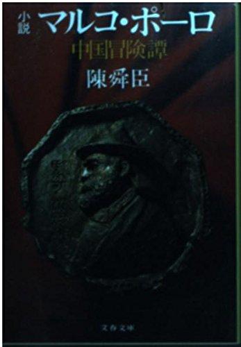 小説 マルコ・ポーロ―中国冒険譚
