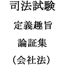 司法試験定義趣旨論証集(会社法)