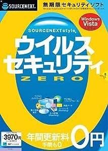 ウイルスセキュリティZERO (説明扉付きスリムパッケージ版)(旧版)