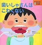 歯いしゃさんはこわくない (知ってびっくり!歯のひみつがわかる絵本) 画像