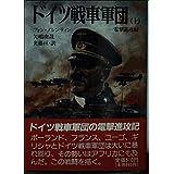 ドイツ戦車軍団〈上 電撃進攻編〉 (航空戦史シリーズ)