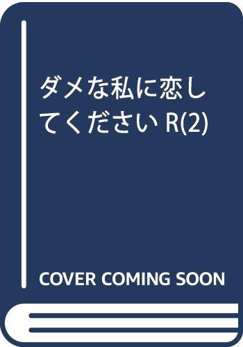 ダメな私に恋してくださいR(2): マーガレットコミックス