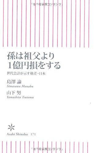 孫は祖父より1億円損をする 世代会計が示す格差・日本 (朝日新書)の詳細を見る