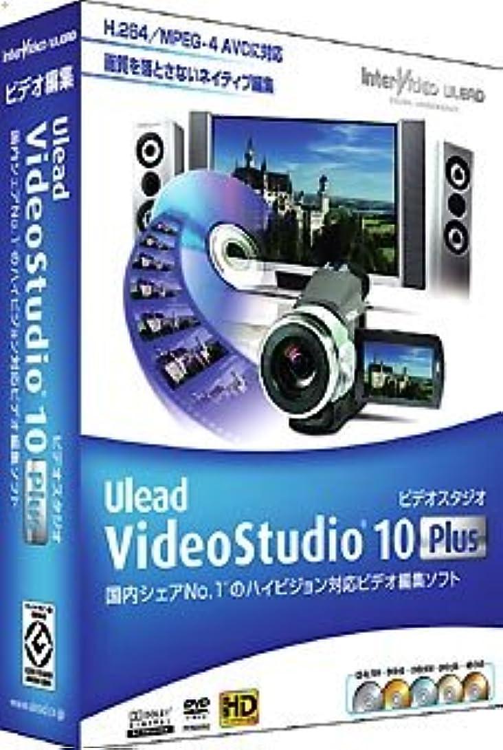 量でテンポたるみVideoStudio 10 Plus アカデミック版