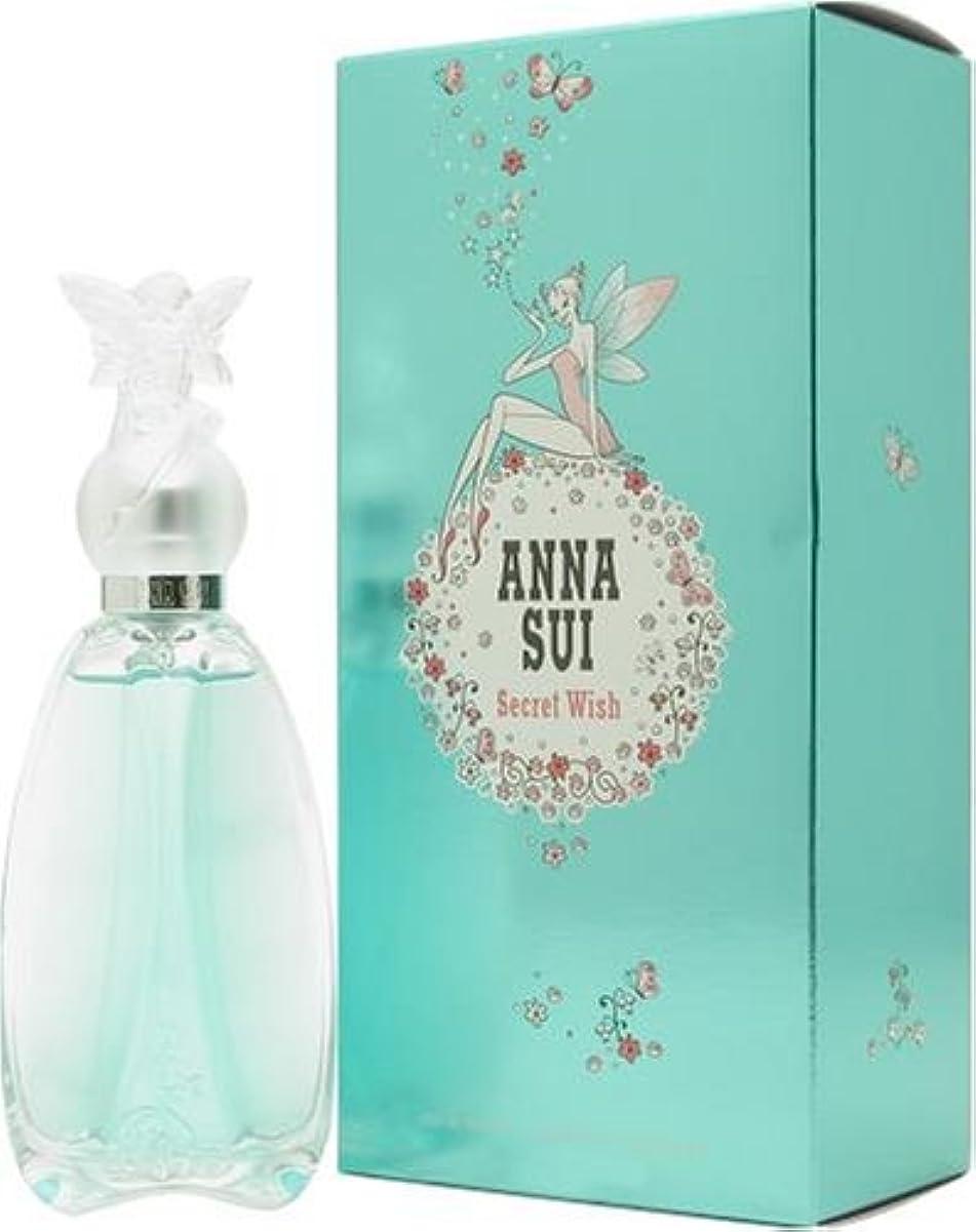 トロイの木馬ウェーハかごアナスイ ANNA SUI シークレット ウィッシュ オードトワレ EDT 30mL 香水
