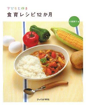 子どもと作る食育レシピ12か月