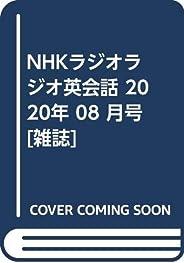 NHKラジオラジオ英会話 2020年 08 月号 [雑誌]
