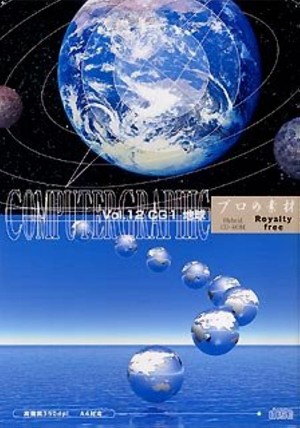 プロの素材 Vol.12 CG 1 地球