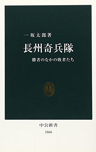 長州奇兵隊―勝者のなかの敗者たち (中公新書)の詳細を見る