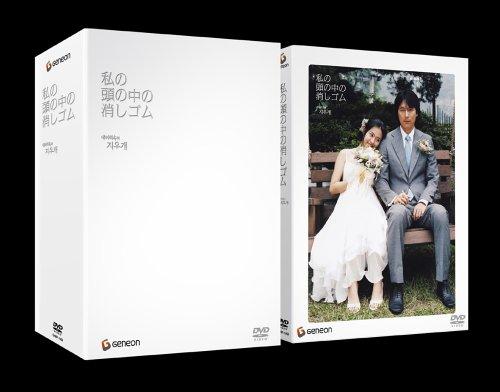 私の頭の中の消しゴム SPECIAL BOX (初回限定生産) [DVD]の詳細を見る