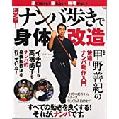 決定版!「ナンバ歩き」で身体改造―楽に動ける!疲れない!無理がない! (Gakken mook)