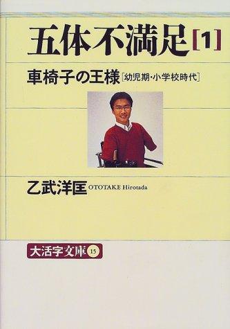 五体不満足〈1〉車椅子の王様―幼児期・小学校時代 (大活字文庫)