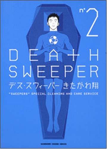 デス・スウィーパー n°2 (KADOKAWA CHARGE COMICS 2-2)の詳細を見る