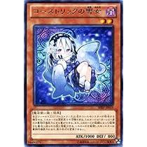 遊戯王OCG ゴーストリックの雪女 レア SHSP-JP019-R