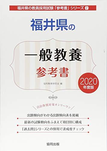 福井県の一般教養参考書 2020年度版 (福井県の教員採用試験「参考書」シリーズ)
