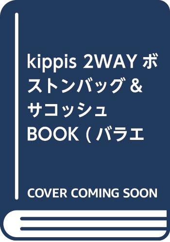 kippis 2WAYボストンバッグ&サコッシュ BOOK ...