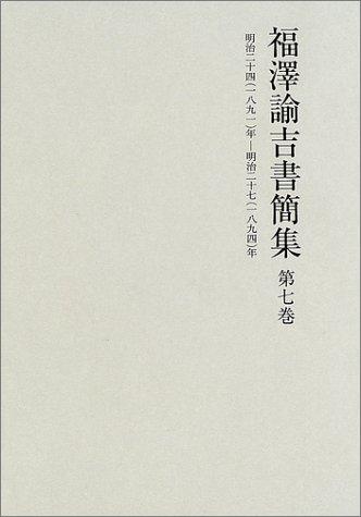 福澤諭吉書簡集〈第7巻〉明治二十四年〜二十七年