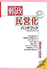 郵政民営化ハンドブック