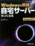 Windowsで最強自宅サーバーをつくる本Vista&XP対応