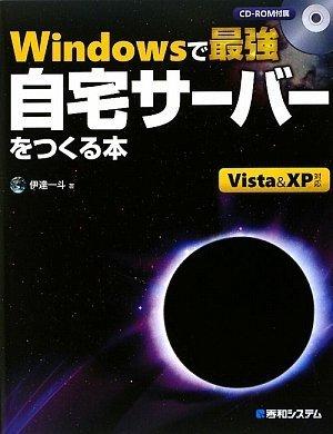 Windowsで最強自宅サーバーをつくる本Vista&XP対応の詳細を見る
