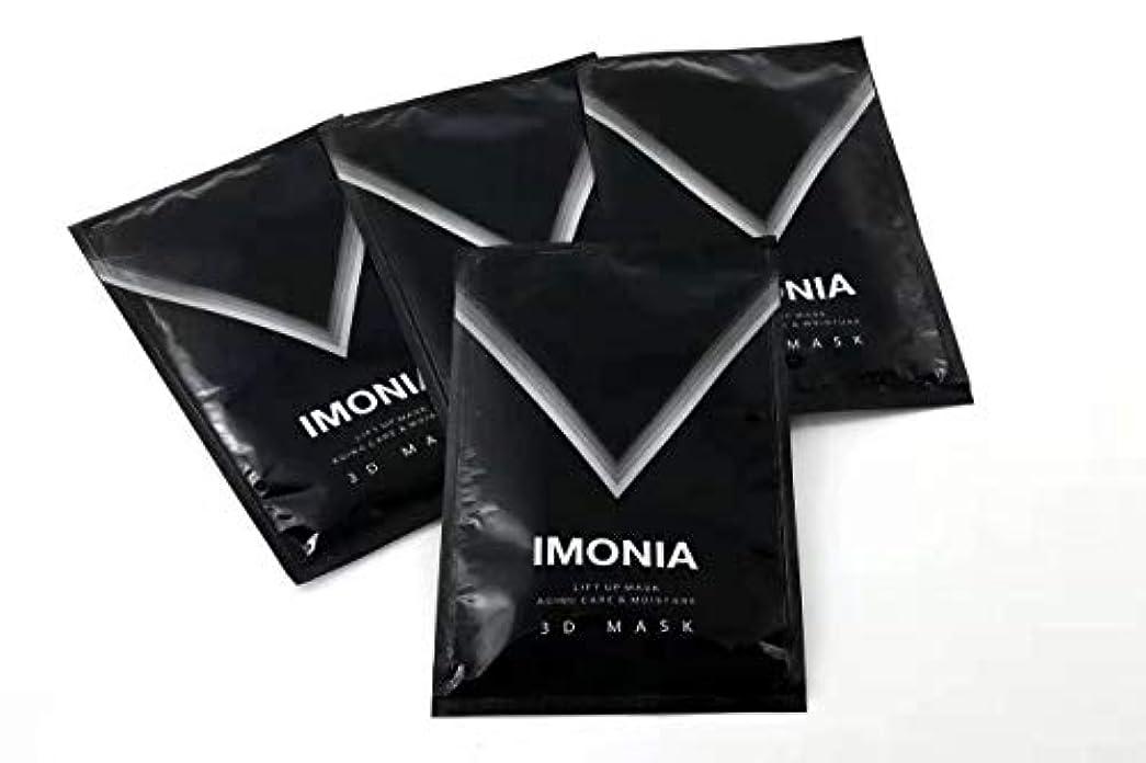 衝突する優れた八【令和新商品】IMONIA フェイスマスク 3Dリフトアップマスク 3D保湿 美白マスク35ml (4枚×2)