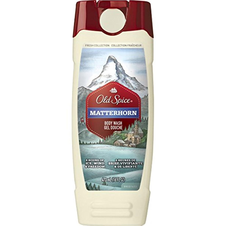 特許再撮り塩オールドスパイス マッターホルン ボディウォッシュ マッターホルン ボディウォッシュMATTERHORNE BODY WASH GEL DOUCHE  並行輸入品
