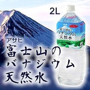 アサヒ飲料 富士山のバナジウム天然水 2L×6本