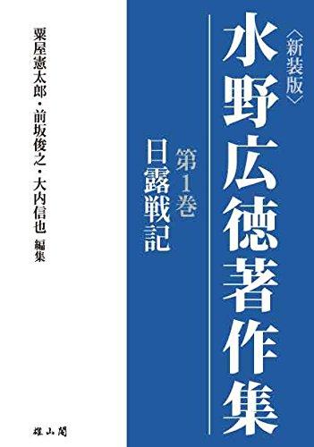 水野広徳著作集〈全8巻〉 / 水野広徳