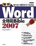 知りたい操作がすぐわかる [標準]Word2007全機能Bible