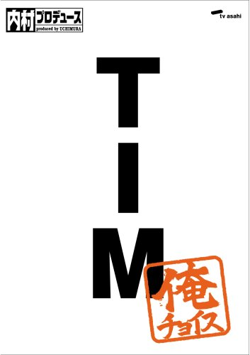 内村プロデュース~俺チョイス TIM~俺チョイス [DVD]の詳細を見る