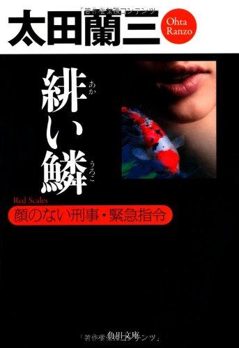 緋い鱗    顔のない刑事・緊急指令 (角川文庫)