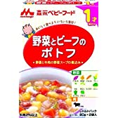 森永ベビーフード 野菜とビーフのポトフ 80g*2