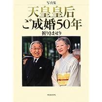 写真集 天皇皇后ご成婚50年 祈りきませり