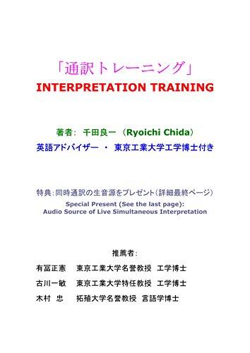 通訳トレーニング INTERPRETATION TRAINING