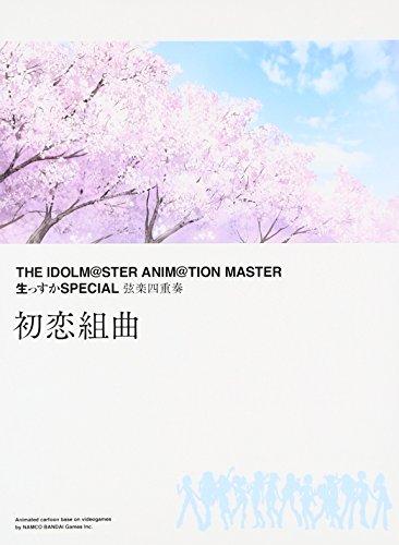 THE IDOLM@STER ANIM@TION MASTER 生っすかSPECIAL 弦楽四重奏 初恋組曲[完全初回限定/豪華特殊デジパック仕様/Blu-specCD2]の詳細を見る