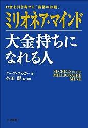 ミリオネア・マインド 大金持ちになれる人 三笠書房 電子書籍