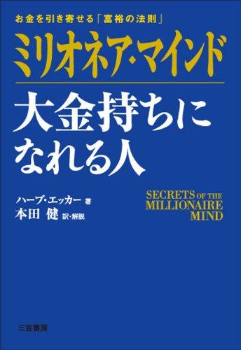 ミリオネア・マインド 大金持ちになれる人の書影