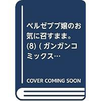ベルゼブブ嬢のお気に召すまま。 (8) (ガンガンコミックス)