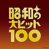 昭和の大ヒット100 画像
