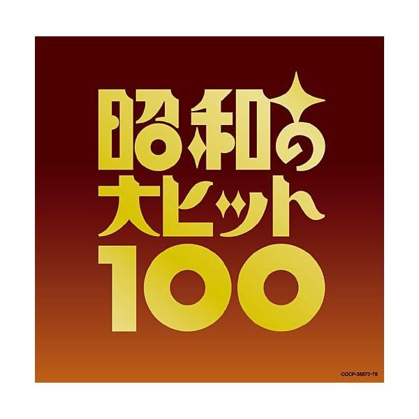 昭和の大ヒット100の商品画像