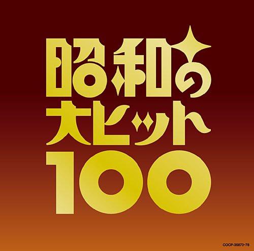 【あなたが聴きたい歌の4時間スペシャル2018】出演者・次の時代も聞きたい日本の名曲100選