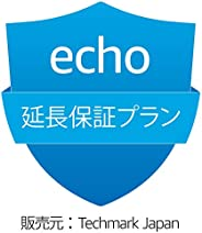 【2020年発売 Echo 第4世代用】 延長保証・事故保証プラン (2年・落下・水濡れ等の保証付き)