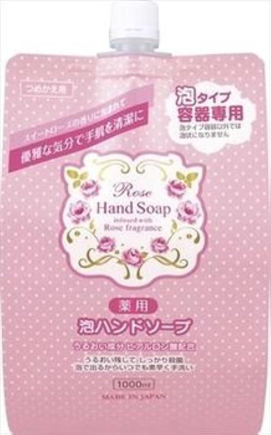 再生可能制限された航空会社熊野油脂 ローズ薬用泡ハンドソープ 1L詰替用(1000ML)