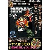 熱血!! コロコロ伝説 vol.9 1993-1994 (ワンダーライフスペシャル コロコロ30周年シリーズ)